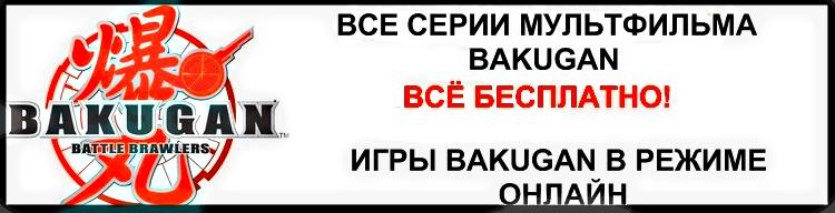 Все мультики и игры про Бакуганов -здесь! Жми скорее!